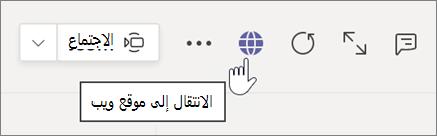 لقطه شاشه للمؤشر يشير إلى أيقونه الكره الدائرية ونص تلميح الاداات الانتقال إلى موقع ويب
