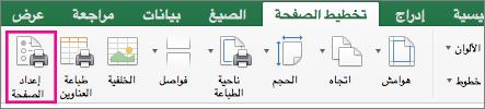 """على علامة التبويب """"تخطيط الصفحة""""، حدد """"إعداد الصفحة"""""""