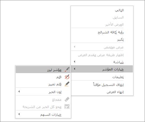 إظهار قائمة خيارات المؤشر في PowerPoint