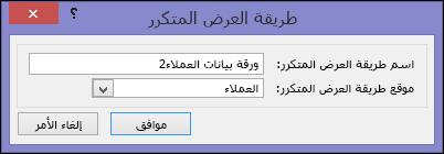 مربع حوار طريقة العرض المتكررة يعرض اسم المربع المتكرر وموقعه.