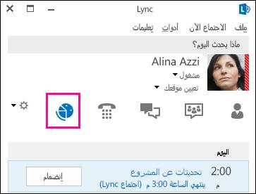 """لقطة شاشة لعلامة التبويب الخاصة بطريقة العرض """"اجتماعات"""""""