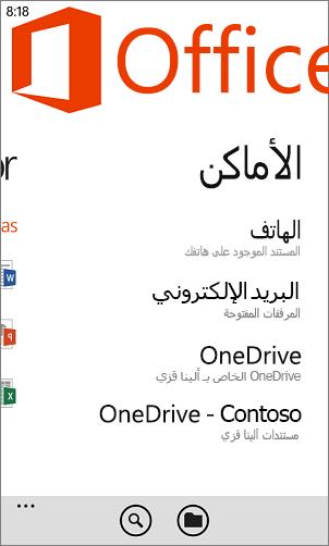 """""""الأماكن"""" في تطبيق Office على Windows Phone"""
