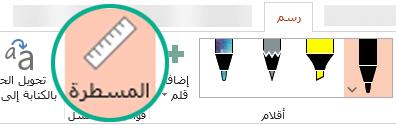 """يوجد استنسل المسطرة في علامة التبويب """"رسم"""" من الشريط في PowerPoint 2016."""