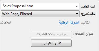 """مربع الحوار """"حفظ باسم"""" مع تحديد الخيار Web Page, Filtered"""