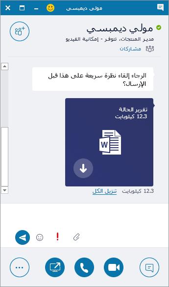 لقطة شاشة لنافذة مراسلة فورية تحتوي على مرفق وارد.