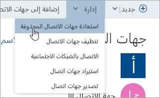 لقطه شاشه ل# الزر جهات الاتصال المحذوفه الاستعاده.