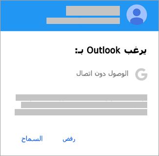 """اضغط على """"السماح"""" لمنح Outlook حق الوصول دون اتصال."""