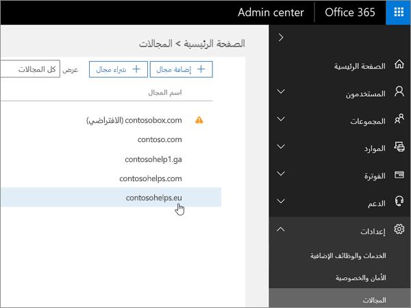 حدد دومايناميشوب المجال في Office 365_C3_20176279656