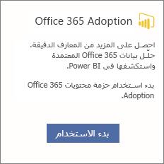 اختر بدء الاستخدام على بطاقة Office 365 Adoption