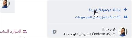 لقطه شاشه تعرض انشاء زر مجموعه جديد علي Yammer.com