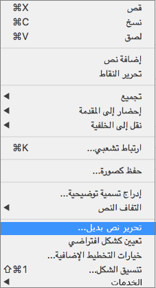 خيار النص البديل في قائمة سياق لإضافة نص البديل إلى شكل