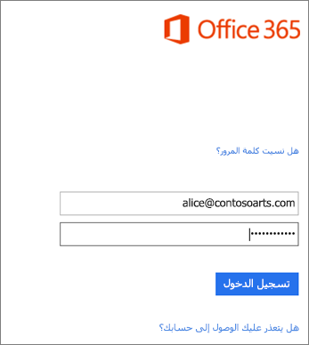 تسجيل الدخول إلى حساب المؤسسة في Outlook