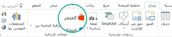 """استخدم زر """"متجر"""" في علامة التبويب """"إدراج"""" على شريط Office لتثبيت وظائف Office الإضافية"""