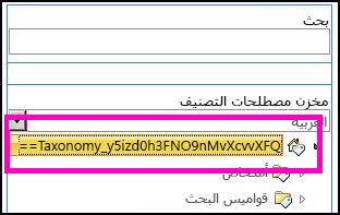 """شجرة التصنيف في أداة إدارة """"مخزن المصطلحات""""، مع عرض اسم التصنيف والمجلدات التابعة."""