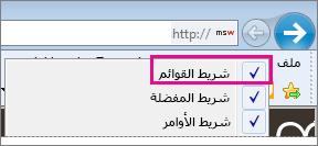 عرض شريط القوائم في Internet Explorer