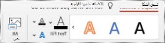 "زر ""نص بديل"" علي الشريط لشكل في PowerPoint for Mac."