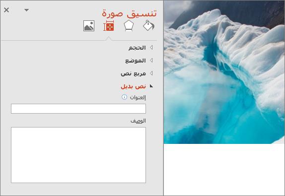 """صورة قديمة لبحيرة جليدية تتضمن مربع الحوار """"تنسيق صورة"""" لا يعرض نصاً بديلاً في مربع """"الوصف""""."""