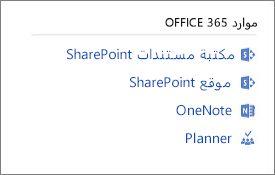 لقطه شاشه تعرض Office 365 الموارد