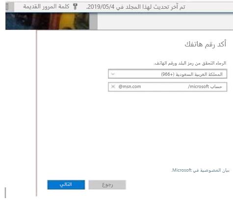 المطالبة بهاتف Outlook.com
