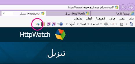 شريط أدوات أوامر Internet Explorer مع عرض أيقونة HTTPWatch.