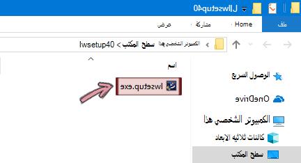 انقر نقرًا مزدوجًا فوق liveWeb لبدء تثبيت الوظيفة الإضافية LiveWeb.