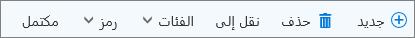 شريط أوامر المهام لـ Outlook.com