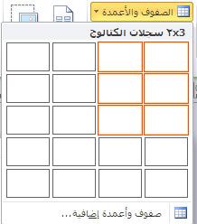 صفوف وأعمدة تخطيط صفحة الكتالوج