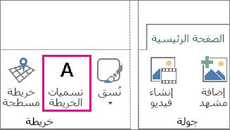 """الزر """"تسميات الخرائط"""" على علامة التبويب """"الشريط الرئيسي في Power Map"""""""