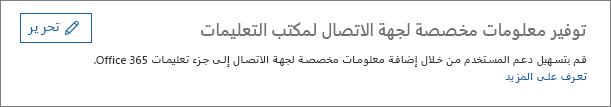 """لقطة شاشة لخيار """"تحرير"""" بجانب 'إدخال معلومات اتصال مخصصة لمكتب المساعدة'"""