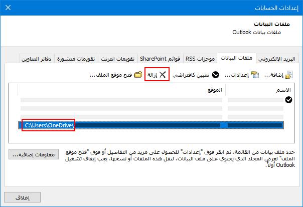 """مربع الحوار """"ملفات بيانات Outlook"""""""