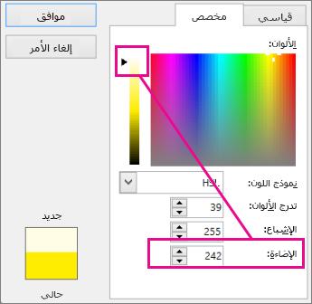 يزيد تحريك التحديد لأعلى مقياس الإضاءة من قيمة الإضاءة