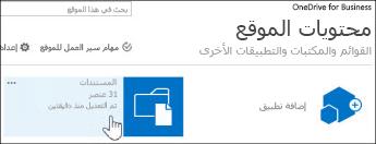 """تحديد """"مستندات"""" على صفحة """"محتويات الموقع"""""""