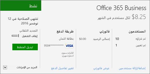 """لقطة شاشة لاشتراك على صفحة """"الاشتراكات"""" في مركز إدارة Office 365 تُظهر اشتراكك الحالي بالإضافة إلى حالته."""