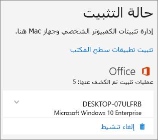 يظهر الأمر إلغاء التنشيط لتثبيت Office 365 للأعمال