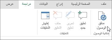 لقطة شاشة تعرض علامة التبويب «مراجعة» وإشارة المؤشر إلى الخيار «مدقق الوصول».