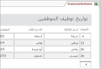 """تقرير موظفين تمت تصفيته للحصول على الموظفين الذين تبدأ أسماء عائلتهم بالحرف """"L""""."""