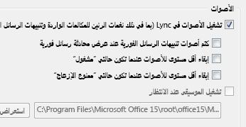 تغيير إعدادات التنبيه في Lync