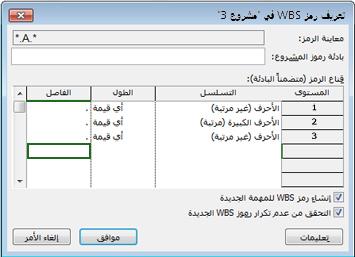 """صورة مربع الحوار """"تعريف رمز WBS"""""""