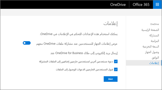 علامه التبويب الاعلامات من مركز اداره OneDrive