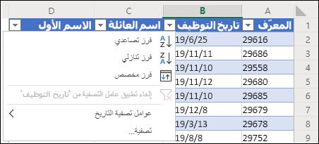 استخدم «عامل تصفية الجدول» في Excel للفرز بترتيب تصاعدي أو تنازلي