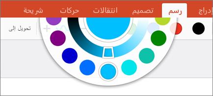 إظهار قرص الألوان لمزيد من خيارات الألوان في علامة التبويب «رسم» في Office 2016 for iPad