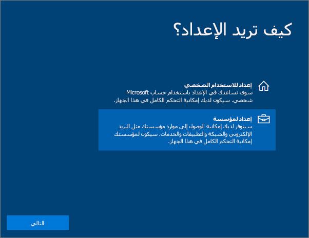"""في صفحة """"كيف تريد أن يتم الإعداد""""، اختر الإعداد لمؤسسة"""