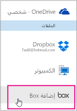 يمكنك توصيل حساب تخزين عن طريق تحديد «إرفاق» واختيار أحد خيارات الإضافة.