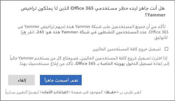 لقطه شاشه ل# مربع حوار التاكيد ل# بدء تشغيل حظر المستخدمين الذين لا يملكون تراخيص Yammer