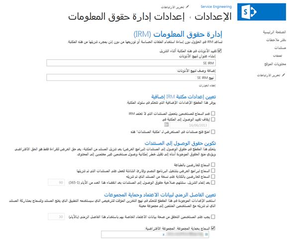 إعدادات إدارة حقوق المعلومات