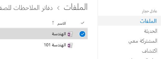 """تم تحديد """"دفتر ملاحظات الصف"""" في المجلد """"دفتر ملاحظات الصف"""" من OneDrive."""