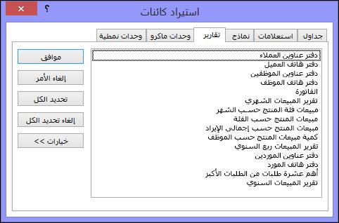 استيراد مربع حوار العناصر في قاعدة بيانات Access