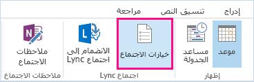 لقطة شاشة لخيارات الاجتماع