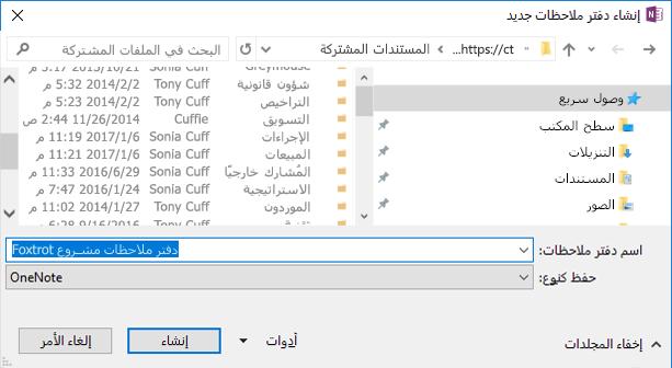 مربع حوار خاص بإنشاء دفتر ملاحظات جديد في OneNote for Windows 2016