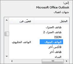 """تم تعيين الهاتف الجوال إلى حقل """"الهاتف"""" في Outlook Mobile."""